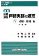 設題解説 戸籍実務の処理<改訂> 婚姻・離婚編2 離婚 (5)