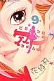 ヒミツのアイちゃん (9)