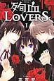 殉血LOVERS (1)