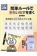 テレビ まる得マガジン 簡単ルールできれいな字を書く 常用漢字2136モデル字集