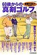 60歳からの真剣ゴルフ 勝負はグリーン周りから 『書斎のゴルフ』特別編集 (2)