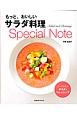 もっと、おいしいサラダ料理Special Note とっておきのサラダ&ドレッシング