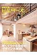 建築知識ビルダーズ 安くてウケる住宅のデザイン大解剖 工務店、住宅・リフォーム会社で働く人のための仕事誌(11)