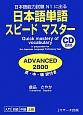 日本語単語 スピードマスター ADVANCED 2800 英・中・韓訳付き 日本語能力試験N1に出る