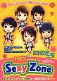 カモン☆Sexy Zone まるごと一冊!『Sexy Zone』に超密着☆ Sexy Zone★超エピソードBOOK