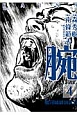 腕~駿河城御前試合~ (4)