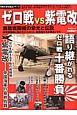 ゼロ戦VS紫電改 歴史探訪シリーズ 無敵戦闘機の栄光と伝説