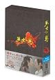 王女の男 Blu-ray BOX2