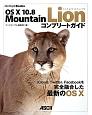 OS 10 10.8 Mountain Lion コンプリートガイド iCloud、Twitter、Facebookを完