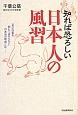 知れば恐ろしい 日本人の風習 「夜に口笛を吹いてはならない」の本当の理由とは-