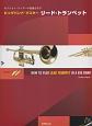 ビッグバンド・マスター リード・トランペット 模範演奏&プレイ・アロングCD付 セクション・リーダーの役割を学ぶ