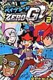 メタルファイト ベイブレード ZEROG (2)