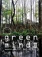 green mind 楽園を創造するガーデンデザイナーたち(3)