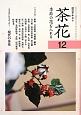茶花 季節の花を入れる (12)