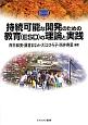 持続可能な開発のための教育(ESD)の理論と実践