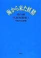 海から来た妖精 香山滋代表短篇集(上)