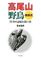 高尾山野鳥 観察史 75年の記録と思い出