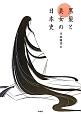 黒髪と美女の日本史