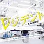 TBS系木曜ドラマ9 「レジデント~5人の研修医」オリジナル・サウンドトラック