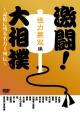 激闘!大相撲~記憶に残る名力士列伝~ 怪力無双編