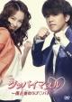 グッバイマヌル~僕と妻のラブ・バトル ノーカット完全版 DVD BOX 1