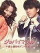 グッバイマヌル~僕と妻のラブ・バトル ノーカット完全版 DVD BOX 2