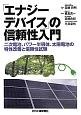 「エナジーデバイス」の信頼性入門 二次電池、パワー半導体、太陽電池の特性改善と信頼性