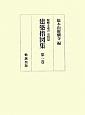 建築指図集 史料篇 (1)