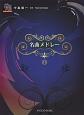 名曲メドレー 3つのアヴェマリア/ペールギュント第1組曲/くるみ(1)