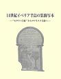"""11世紀イベリア半島の装飾写本 """"モサラベ美術""""からロマネスク美術へ"""