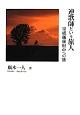 連歌師という旅人 シリーズ日本の旅人 宗祗越後府中への旅