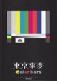東京事変/color bars