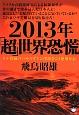 2013年「超」世界恐慌 ドル消滅のハルマゲドン津波をこう逆用せよ!