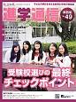 私立中高進学通信<関西版> 受験校選びの最終チェックポイント 子どもの明日を考える教育と学校の情報誌(49)