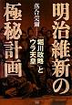 明治維新の極秘計画 「堀川政略」と「ウラ天皇」 落合秘史1