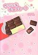 ウソツキチョコレート
