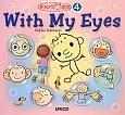 With My Eyes チャンツde絵本4