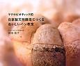 マクロビオティック的自家製天然酵母でつくるおいしいパン教室