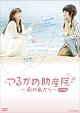 NHK DVD つるかめ助産院~南の島から~ DVD-BOX