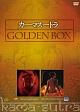 カーマスートラ GOLDEN BOX
