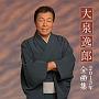 大泉逸郎2013年全曲集