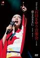 40周年記念公演 石川さゆり音楽会 感じるままに -歌芝居「一葉の恋」-