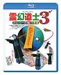 霊幻道士3 キョンシーの七不思議 〈日本語吹替収録版〉