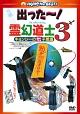 霊幻道士3 キョンシーの七不思議 デジタル・リマスター版 〈日本語吹替収録版〉
