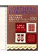 はじめての棒針編み 1枚でも使える北欧のモチーフパターン100 ノルディック・アラン・フェアアイル