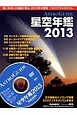 ASTRO GUIDE 星空年鑑 2013 春と年末に大彗星が来る