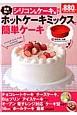 ホットケーキミックスで簡単ケーキ シリコン製ケーキ型付き