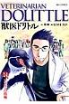 獣医ドリトル (14)
