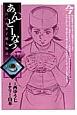 あんどーなつ 江戸和菓子職人物語 (17)