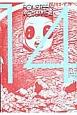 14歳-フォーティーン- 楳図PERFECTION! (4)